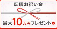 転職お祝い金 最大10万円プレゼント!