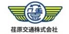 荏原交通株式会社
