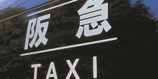 【阪急タクシー】 ドアー 230-115