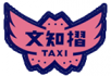 有限会社 文知摺タクシー