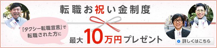 転職お祝い金制度 「タクシー転職宣言」で転職された方に最大10万円プレゼント