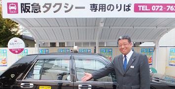 【阪急タクシー】自社乗り場 355-180