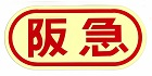 【阪急タクシー】行燈 140-70